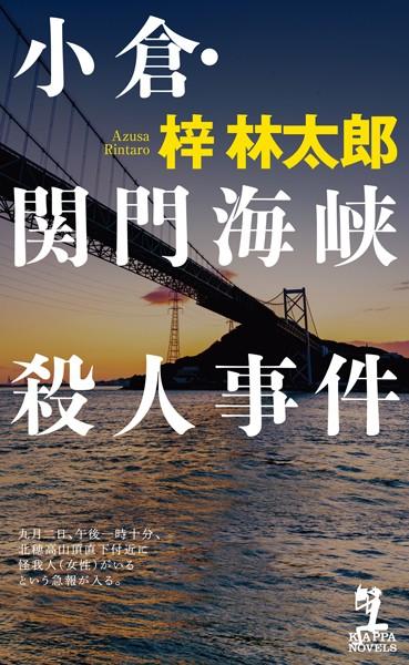 長野県警・道原伝吉