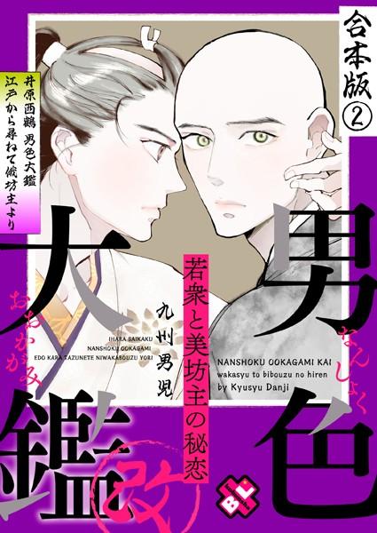 【恋愛 BL漫画】男色大鑑改合本版