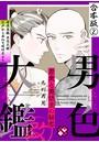 男色大鑑 改 合本版 2〜若衆と美坊主の秘恋〜