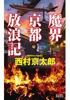 魔界京都放浪記