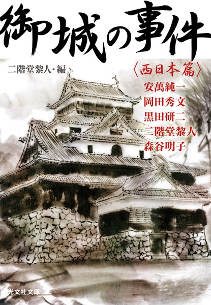 御城の事件〜〈西日本篇〉〜