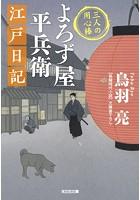 よろず屋平兵衛 江戸日記〜三人の用心棒〜
