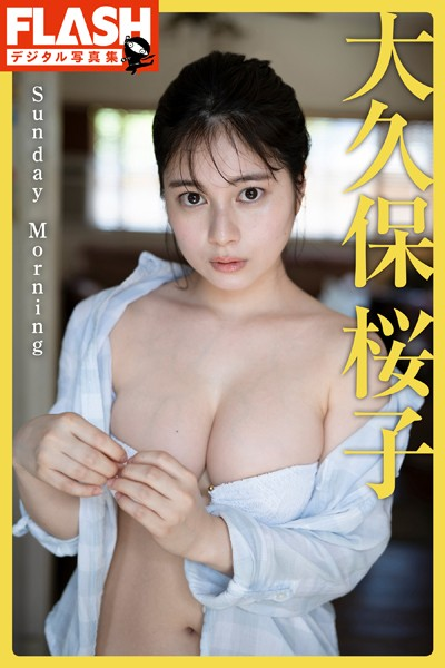 FLASHデジタル写真集 大久保桜子 Sunday Morning
