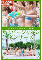 FLASHデジタル写真集 サイバージャパン ダンサーズ バチェラーパーティ 後編