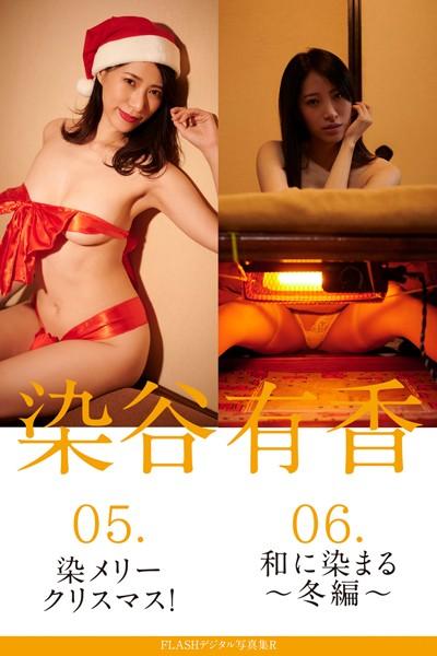 FLASHデジタル写真集R 染谷有香 05.染メリークリスマス! 06.和に染まる〜冬編〜