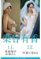 FLASHデジタル写真集R 染谷有香 11.家政婦のお染さん 12.卒業に染まる