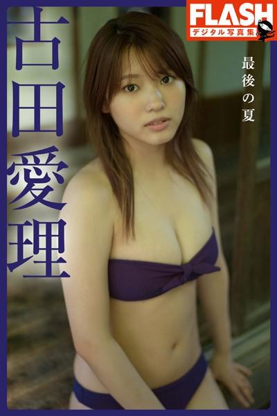 FLASHデジタル写真集 古田愛理 最後の夏