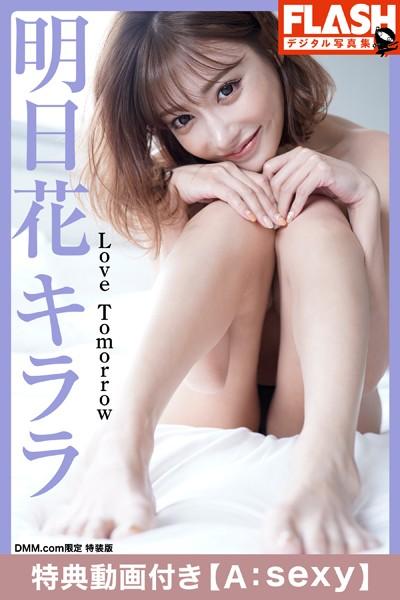 A.明日花キララ Love Tomorrow【特典動画付き】【DMM.com限定特装版 1】