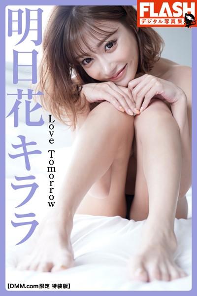 明日花キララ Love Tomorrow【生写真&プレゼント応募券付き】【DMM.com限定特装版】