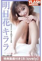 B.明日花キララ Love Tomorrow【特典動画付き】【DMM.com限定特装版 2】