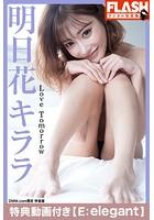 E.明日花キララ Love Tomorrow【特典動画付き】【DMM.com限定特装版 5】
