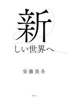 譁ー縺励>荳也阜縺ク