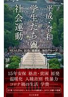 平成・令和 学生たちの社会運動〜SEALDs、民青、過激派、独自グループ〜