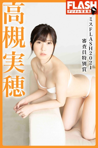 □FLASHデジタル写真集 高槻実穂 ミスFLASH2021審査員特別賞