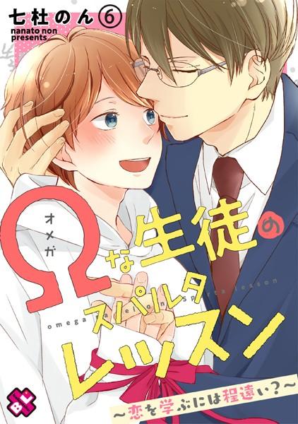 【恋愛 BL漫画】Ωな生徒のスパルタレッスン(単話)