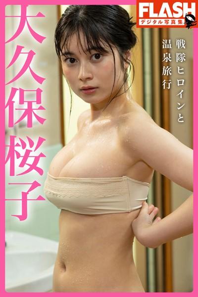 FLASHデジタル写真集 大久保桜子 戦隊ヒロインと温泉旅行