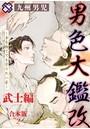 男色大鑑 改 武士編 合本版 2〜身を捨てても守りたい愛〜