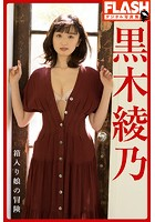 FLASHデジタル写真集 黒木綾乃 箱入り娘の冒険