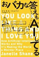 おバカな答えもAI(あい)してる〜人工知能はどうやって学習しているのか?〜