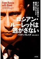 ロシアン・ルーレットは逃がさない〜プーチンが仕掛ける暗殺プログラムと新たな戦争〜