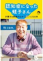 認知症になった蛭子さん〜介護する家族の心が「楽」になる本〜