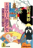 ミステリーに恋をして〜私と京都と推理小説〜