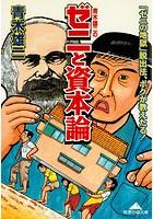 青木雄二のゼニと資本論〜「ゼニの地獄」脱出法、ボクが教えたる!〜