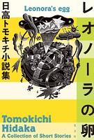 レオノーラの卵〜日高トモキチ小説集〜