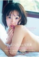【電子版限定48ページ増】花咲ひより1st写真集 Metamorphose