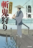 斬鬼狩り〜船宿事件帳〜