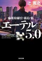 エーテル 5.0〜麻薬取締官・霧島彩〜