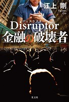 Disruptor(ディスラプター) 金融の破壊者
