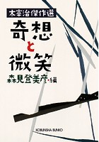 奇想と微笑〜太宰治傑作選〜