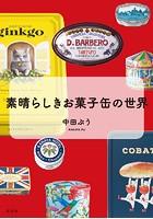素晴らしきお菓子缶の世界