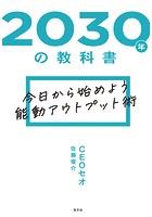 2030年の教科書〜今日から始めよう 能動アウトプット術〜