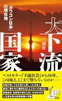 大下流国家〜「オワコン日本」の現在地〜