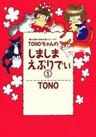 TONOちゃんのしましまえぶりでぃ (1)