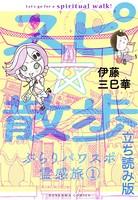 スピ☆散歩 ぶらりパワスポ霊感旅 立ち読み版