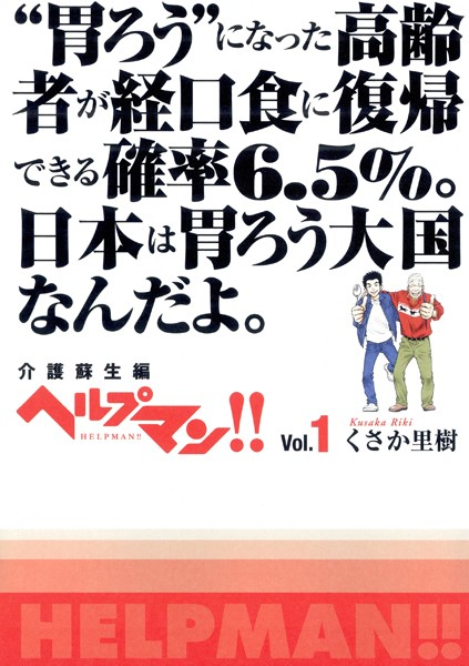 ヘルプマン!! Vol.1 介護蘇生編