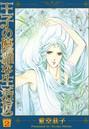 王子の優雅な生活(仮) 2巻