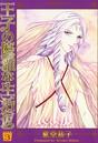 王子の優雅な生活(仮) 3巻