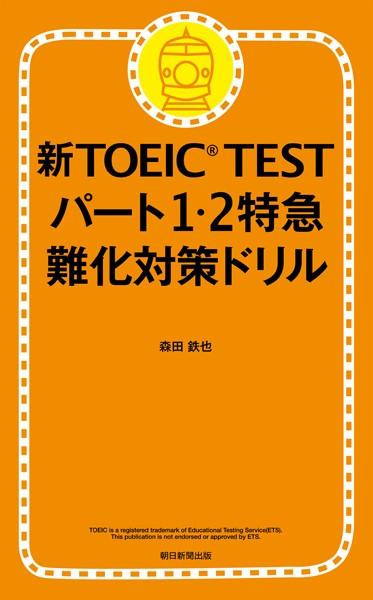 新TOEIC TEST パート1・2 特急 難化対策ドリル