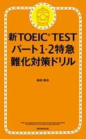 新TOEIC TEST パート1・2 特急