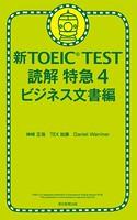 新TOEIC TEST 読解 特急 4 ビジネス文書編