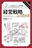 カール教授のビジネス集中講義 立ち読み版