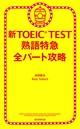 新TOEIC TEST 熟語特急 全パート攻略