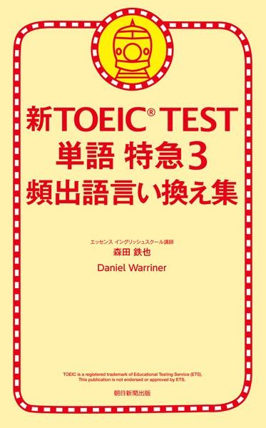 新TOEIC TEST 単語 特急 3 頻出語言い換え集
