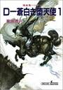 吸血鬼ハンター 9 D―蒼白き堕天使 1