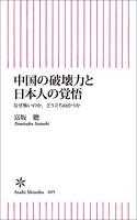 中国の破壊力と日本人の覚悟
