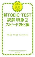 新TOEIC TEST 読解 特急 2 スピード強化編